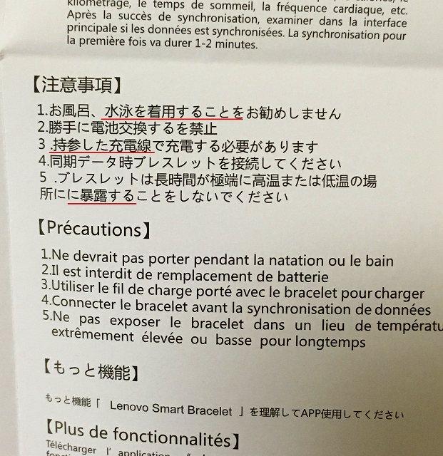Lenovo HW01の説明書は、チョットだけ日本語が変