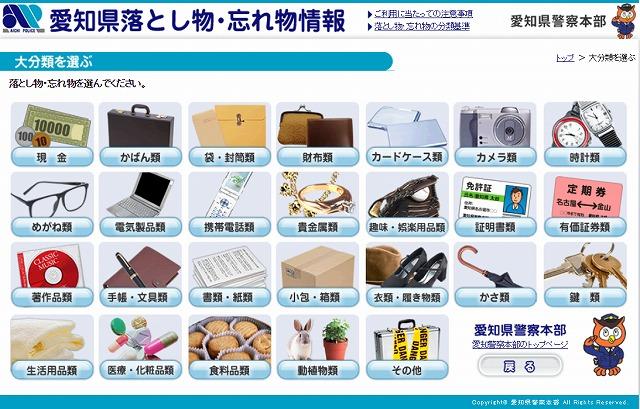 都道府県警察の遺失物を公表しているページの画像