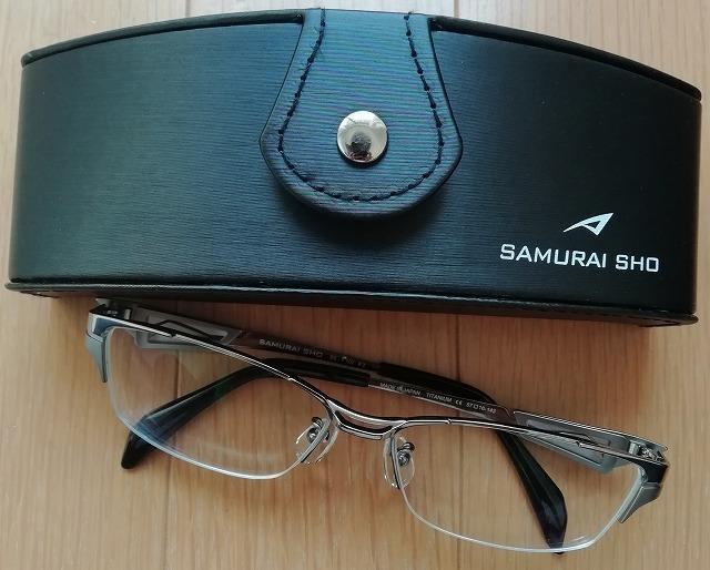 届いた「サムライ翔」ビジネスラインのメガネの画像