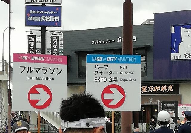 名古屋シティマラソンへの移動中