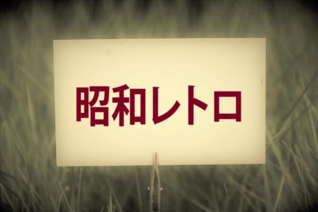 ムダ毛=男らしさの象徴は昭和の時代