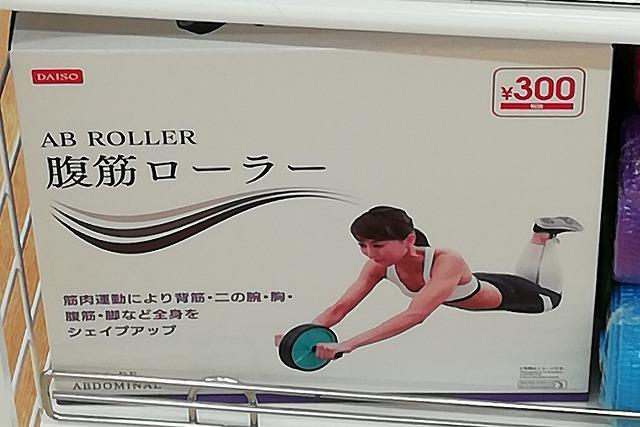 100円ショップの腹筋ローラー