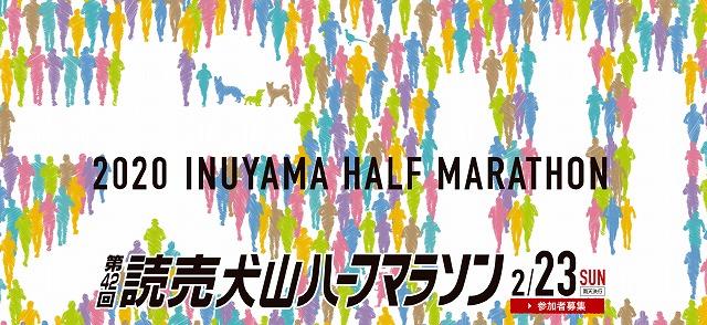 犬山ハーフマラソン中止