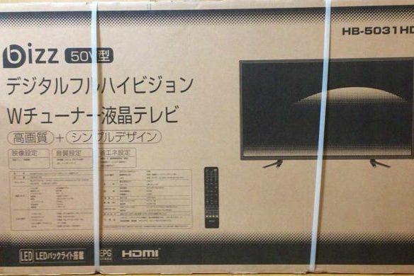 液晶テレビ「bizz(ビズ)HB-5031HD」の届いた画像